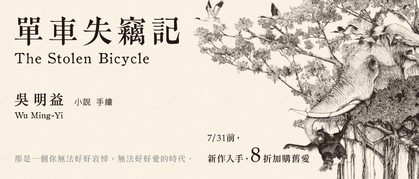 《單車失竊記》吳明益,7/31前,新作入手,加購舊愛一律八折